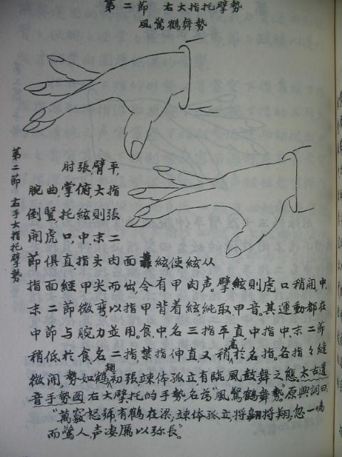 [图文]古琴的手势篇(二)