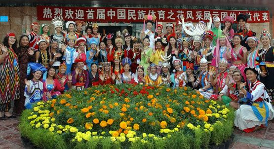 中国少数民族概况