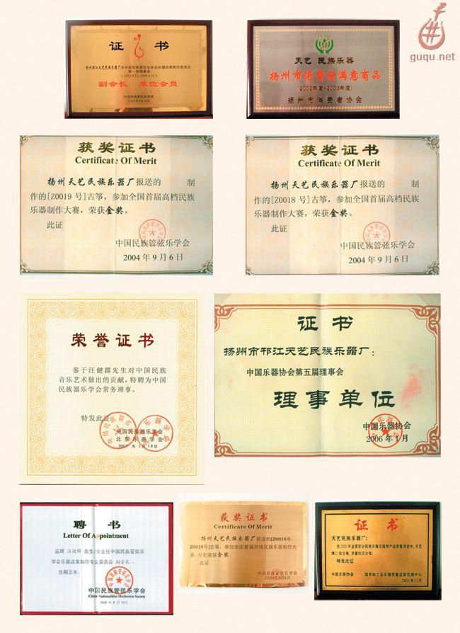 扬州天艺民族乐器厂 企业荣誉